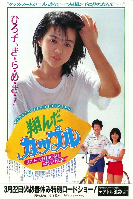 Dreamy Fifteen (1980)