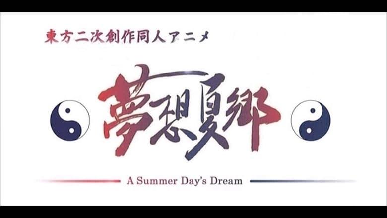 Touhou+Niji+Sousaku+Doujin+Anime%3A+Musou+Kakyou