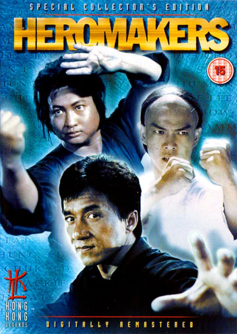 Heromakers (2003)
