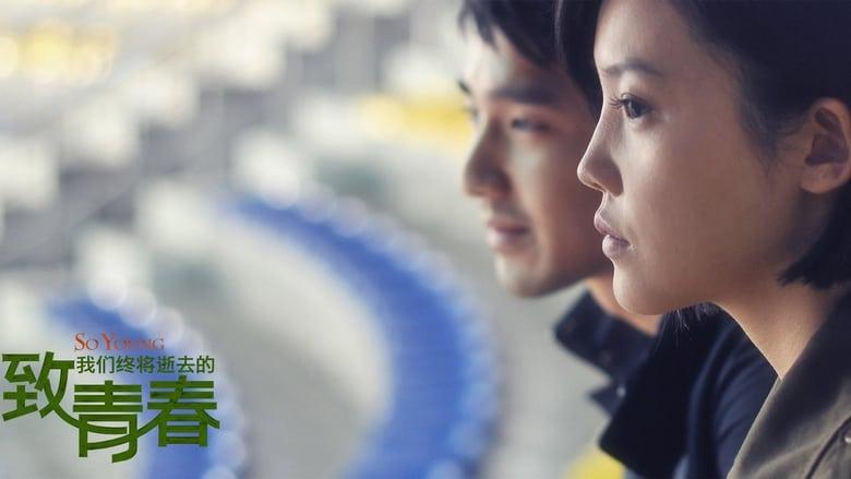 مشاهدة فيلم So Young 2013 مترجم أون لاين بجودة عالية