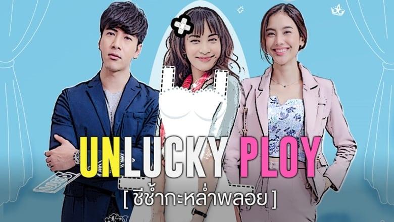 مشاهدة مسلسل Unlucky Ploy مترجم أون لاين بجودة عالية
