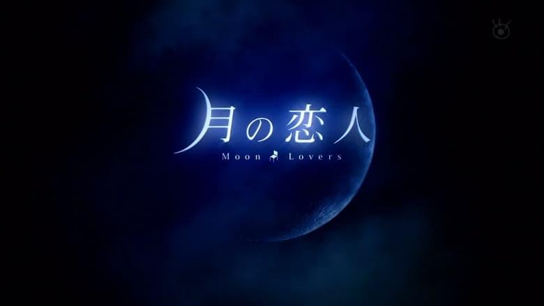 مشاهدة مسلسل Moon Lovers مترجم أون لاين بجودة عالية