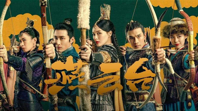 مسلسل The Legend of Xiao Chuo 2020 مترجم اونلاين