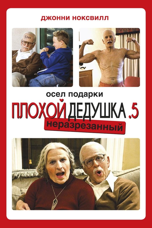 Bad Grandpa - IMDb