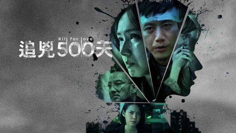 مشاهدة مسلسل Kill for Love مترجم أون لاين بجودة عالية