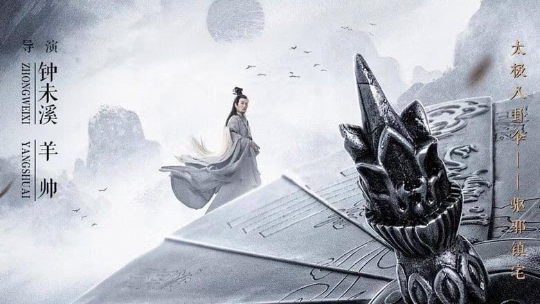 فيلم Maoshan 2021 مترجم اونلاين