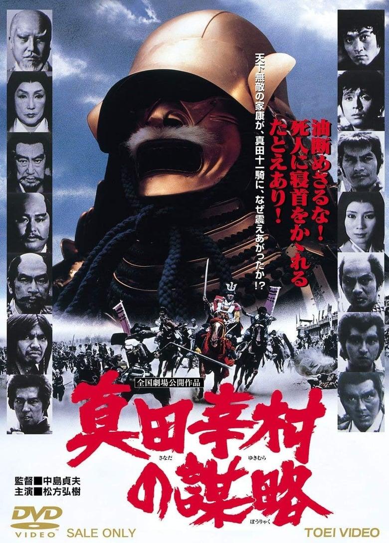 The Shogun Assassins (1979)
