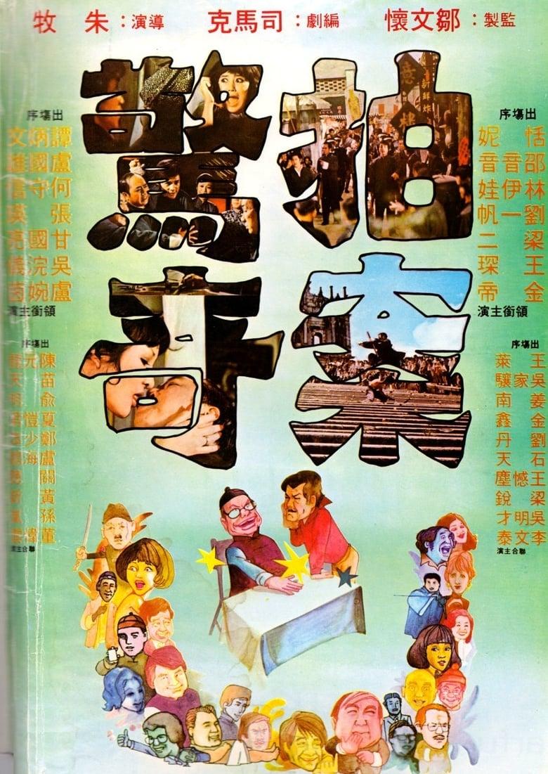 No End of Surprises (1975)