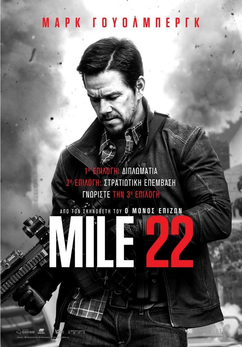 Mile 22 (2018) - Tainies OnLine