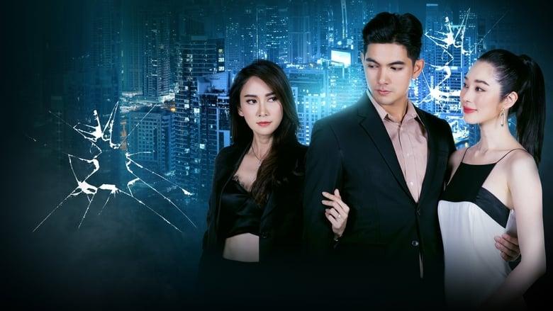 مشاهدة مسلسل Tawan Arb Dao مترجم أون لاين بجودة عالية