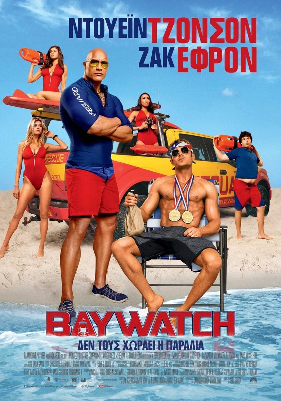 Εξώφυλλο του Baywatch