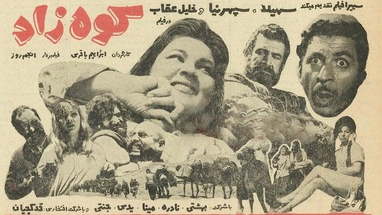 Watch فیلم کوهزاد free