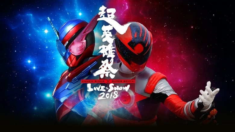 %E8%B6%85%E8%8B%B1%E9%9B%84%E7%A5%AD+Kamen+Rider+%C3%97+Super+Sentai+Live+%26+Show+2018