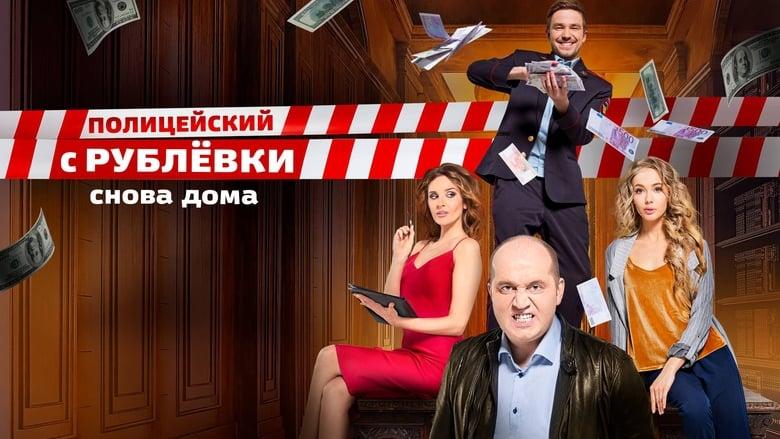 Policeman+from+Rublyovka