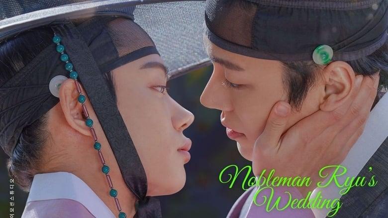 مسلسل Nobleman Ryu's Wedding 2021 مترجم اونلاين
