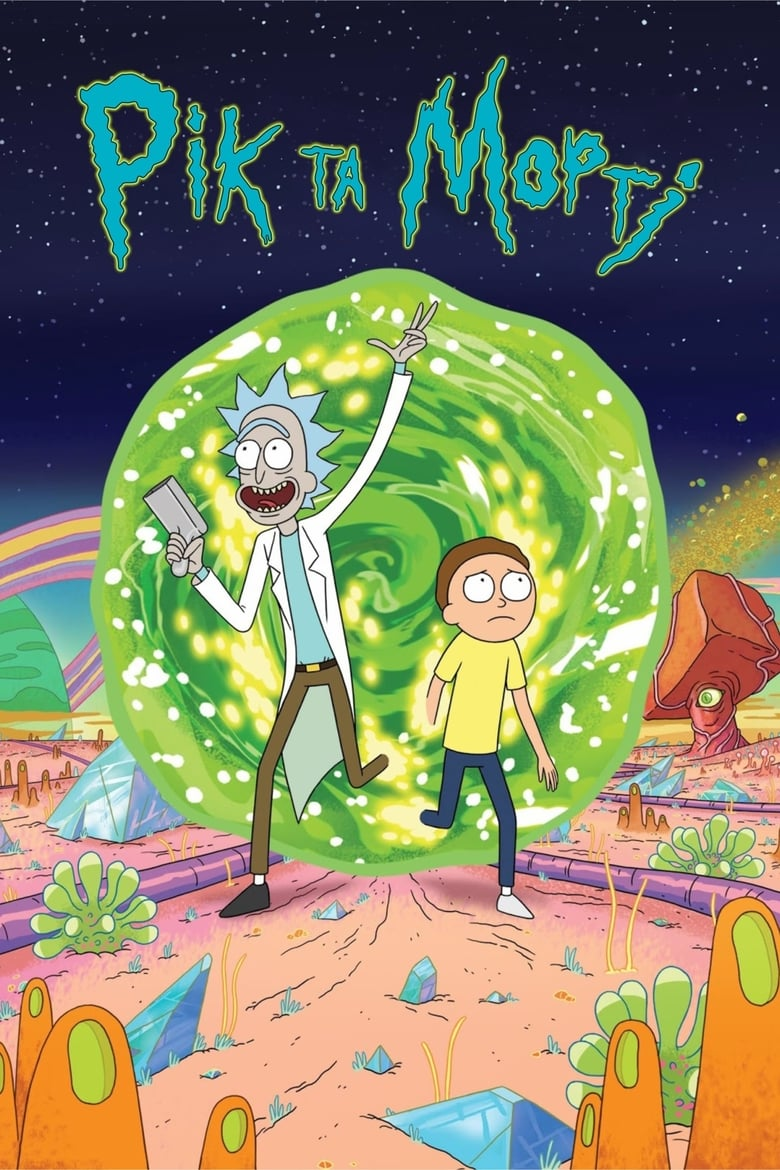 Poster for Serial Rick and Morty