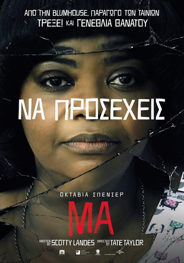 Ma (2019) - Gamato