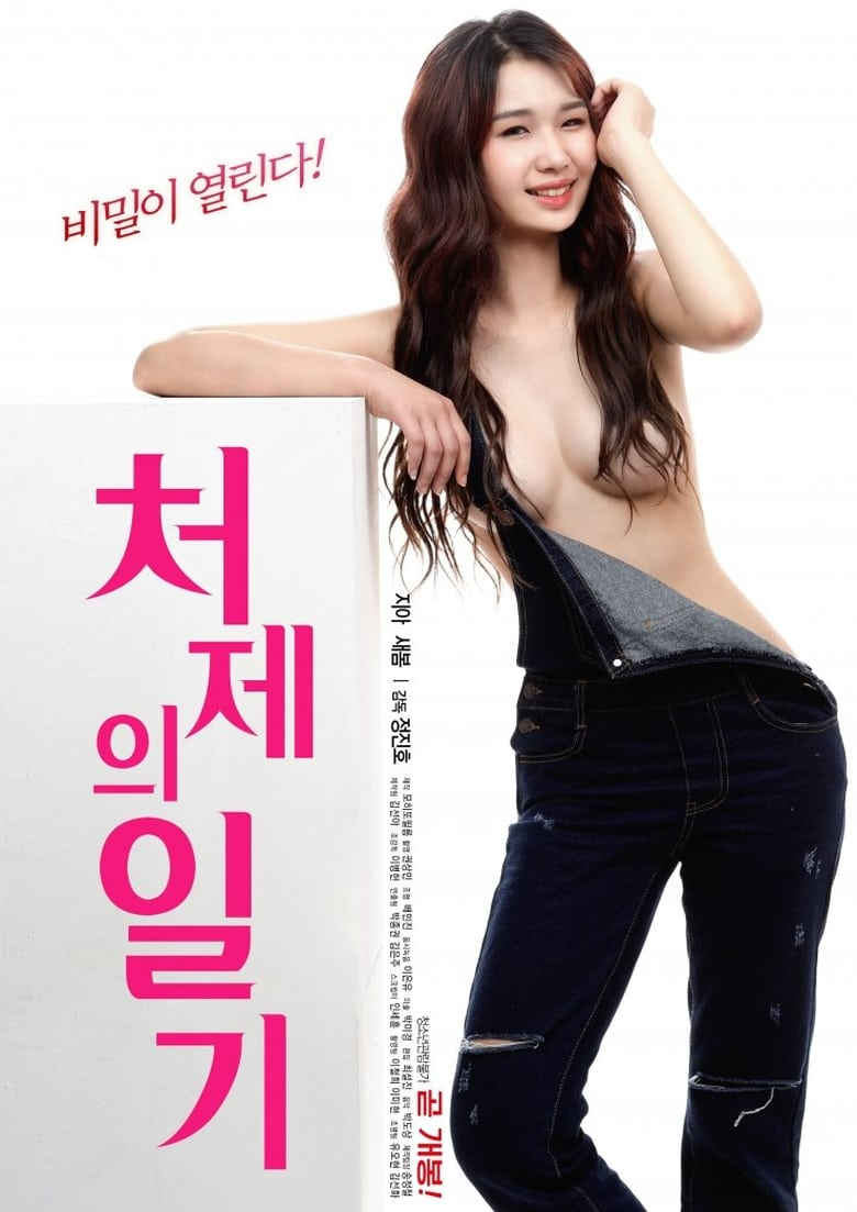Sister-In-Law's Diary (2019)