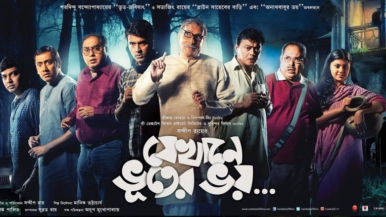 Jekhane Bhooter Bhoy 2012-720p-1080p-2160p-4K-Download-Gdrive