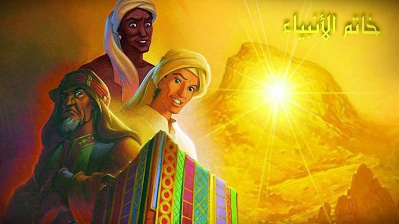 Voir Muhammad : Le Dernier Prophète en streaming complet vf   streamizseries - Film streaming vf