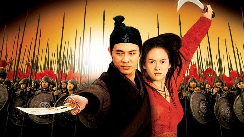 Hero – Ying xiong – Ήρωας