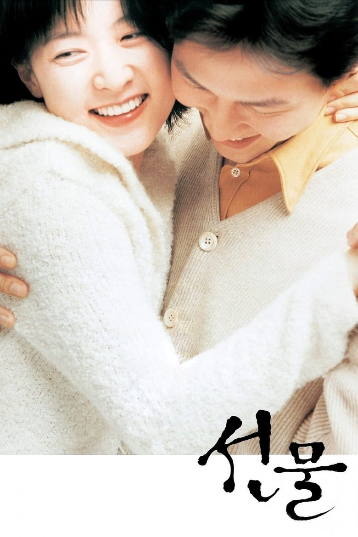 Last Present (2001)