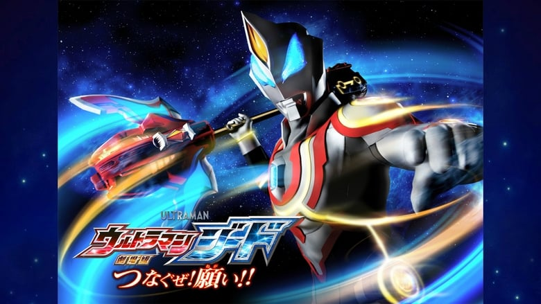 Ver Ultraman Geed The Movie Online HD Español y Latino (2018)