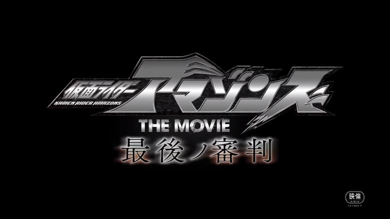 Kamen+Rider+Amazons+The+Movie%3A+The+Final+Judgement