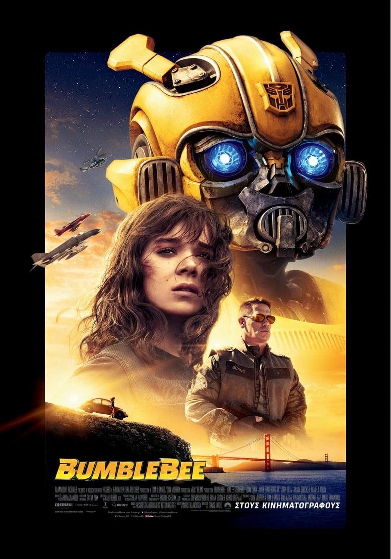 Bumblebee (2018) - Gamato