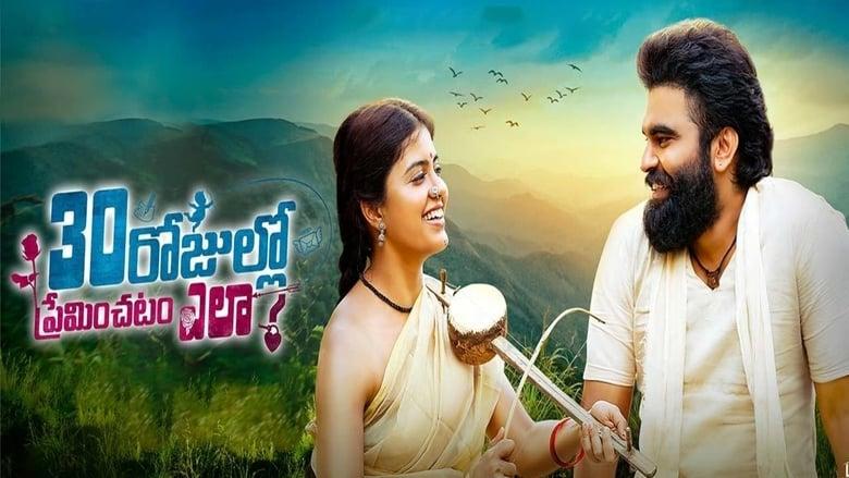 30 Rojullo Preminchadam Ela (2021) Telugu Romantic Movie