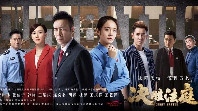 مشاهدة مسلسل 决胜法庭 مترجم أون لاين بجودة عالية