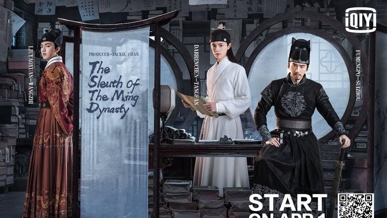 مسلسل The Sleuth of Ming Dynasty 2020 مترجم اونلاين