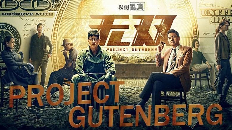 فيلم Project Gutenberg 2018 مترجم
