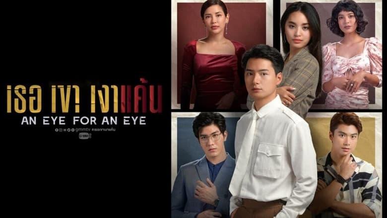 مشاهدة مسلسل An Eye For An Eye مترجم أون لاين بجودة عالية