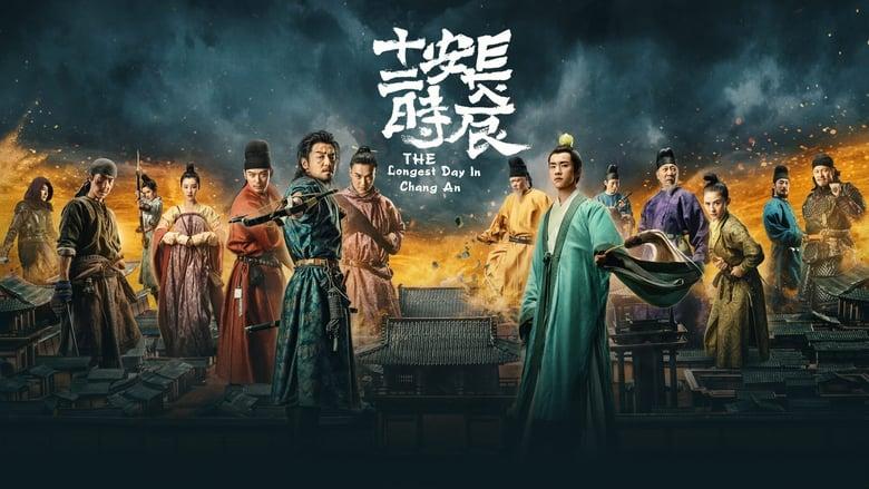مشاهدة مسلسل The Longest Day in Chang'an مترجم أون لاين بجودة عالية