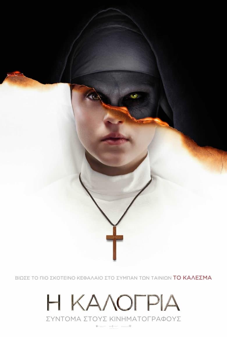 Εδώ θα δείτε το The Nun: OnLine με Ελληνικούς Υπότιτλους | Tainies OnLine