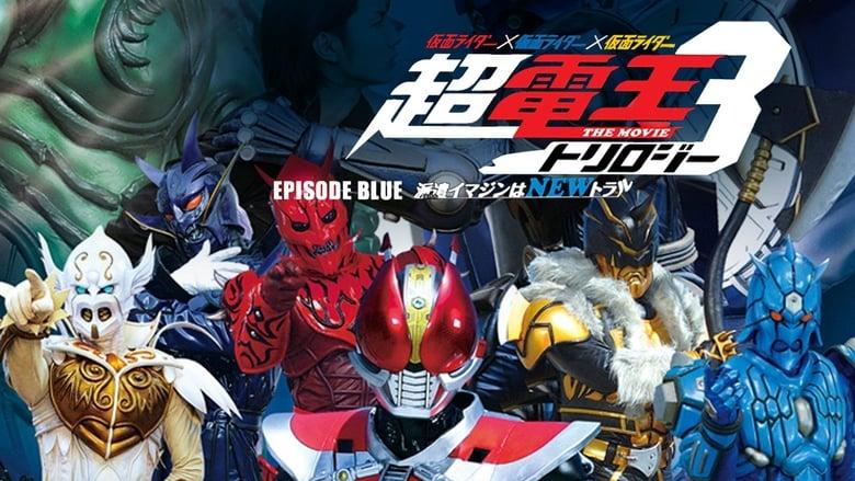 مشاهدة فيلم Cho Kamen Rider Den-O Trilogy – Episode Blue: The Dispatched Imagin is Newtral 2010 مترجم أون لاين بجودة عالية
