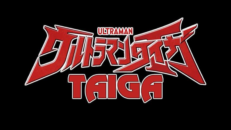 Ultraman+Taiga