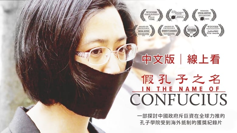 Watch In the Name of Confucius 2017 Online tinyzonehd