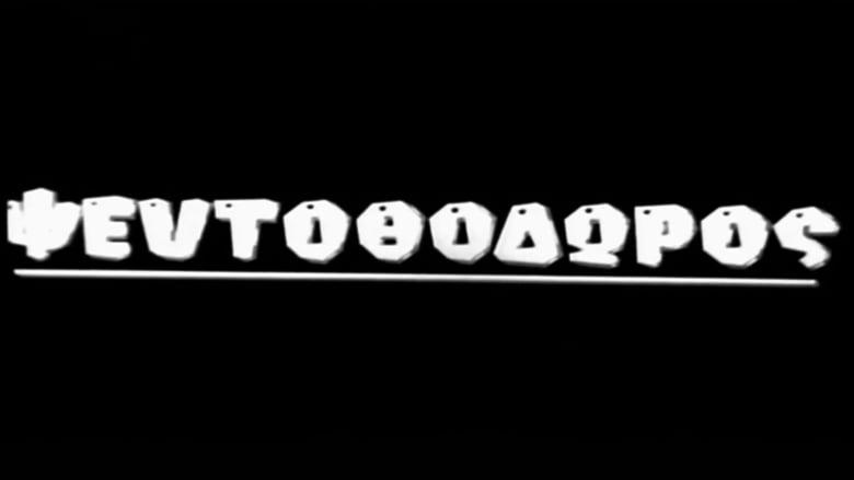 Watch Ο ψευτοθόδωρος Full Movie Online Free Solarmovie