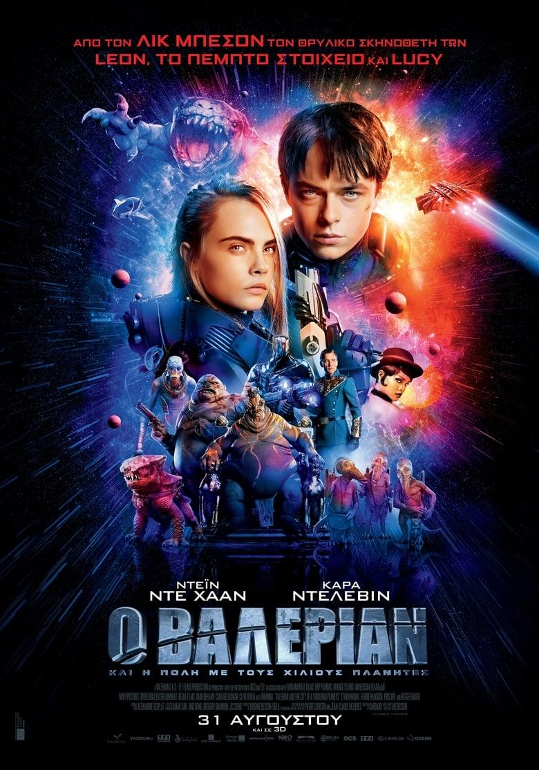 Εδώ θα δείτε το Valerian and the City of a Thousand Planets: OnLine με Ελληνικούς Υπότιτλους | Tainies OnLine