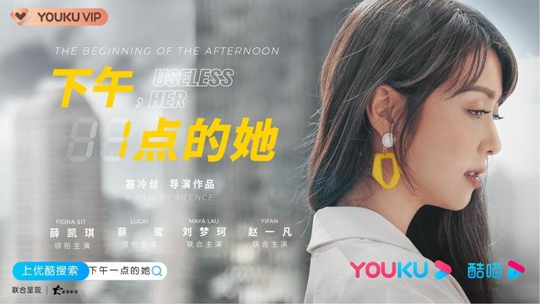 مشاهدة مسلسل Useless Her مترجم أون لاين بجودة عالية