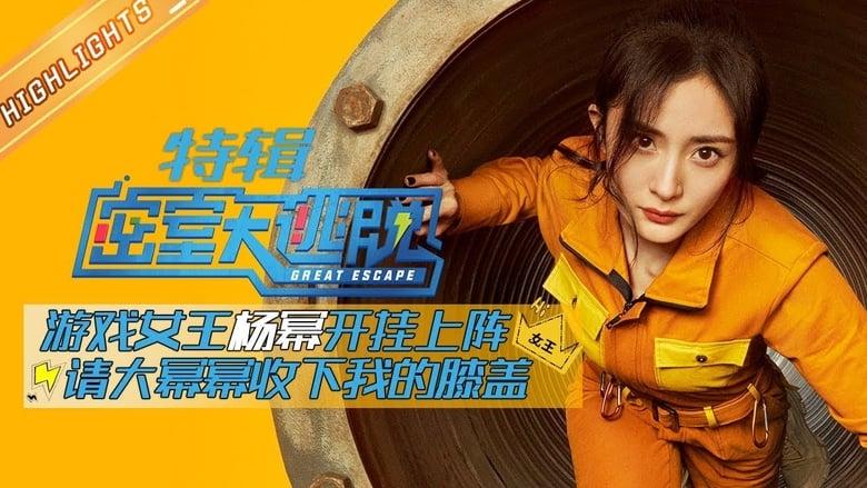 مشاهدة مسلسل Great Escape مترجم أون لاين بجودة عالية