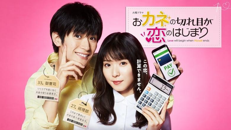 مشاهدة مسلسل Love Will Begin When Money Ends مترجم أون لاين بجودة عالية