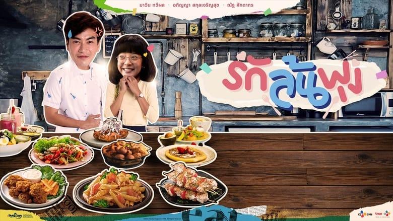 مشاهدة مسلسل Let's Eat مترجم أون لاين بجودة عالية