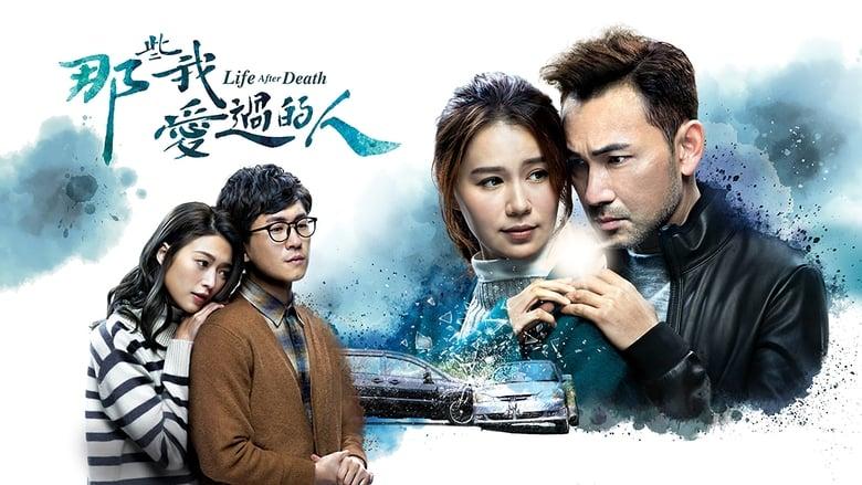 مشاهدة مسلسل Life After Death مترجم أون لاين بجودة عالية