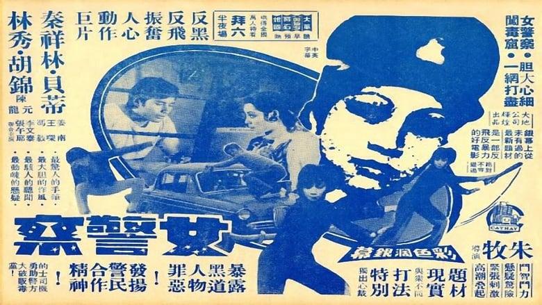 Film Rumble in Hong Kong Kostenlos Online AnFilmen