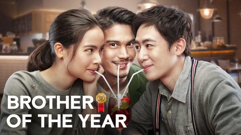 น้องพี่ที่รัก (2018) Brother of The Year