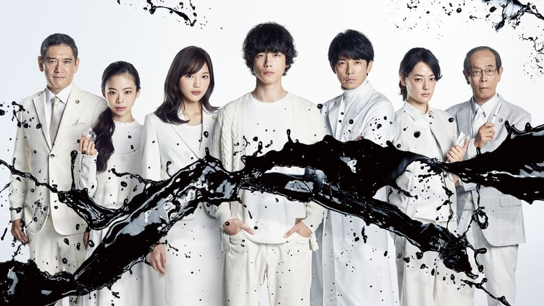 مشاهدة مسلسل Innocence, Fight Against False Charges مترجم أون لاين بجودة عالية