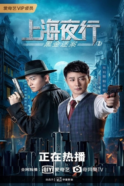 Shanghai Night Walk 1 Black Gold Mystery Case (2021)